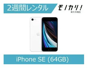 iPhone SE (64GB)を格安レンタル/全国送料無料 【スマホ レンタル】iPhone レンタル iPhone(アイフォン)SE (64GB) 2020年モデル 2週間 MX9T2J/A 4549995128352