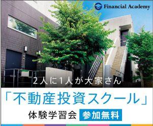 日本ファイナンシャル・アカデミー