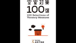 空室対策100選