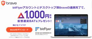 1,000円相当の仮想通貨BATゲット
