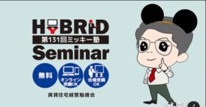 第131回ミッキー塾『姫路のトランプ・大川護郎さんを応援しよう!』