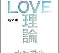 LOVE理論 単行本(ソフトカバー) – 2013/12/14 水野敬也 (著)