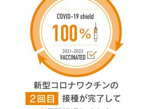 Amulet 新型コロナワクチン ファイザー2回目 100%