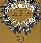 アユカワ第2作「不動産投資でハッピーリタイアした元サラリーマンのリアルな話」