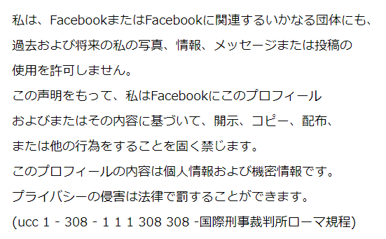 Fake:Don't forget 31th July 2019 start the new Facebook rule where they can use your photos. Don't forget Deadline today!!!