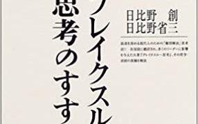 ブレイクスルー思考のすすめ (丸善ライブラリー) 新書
