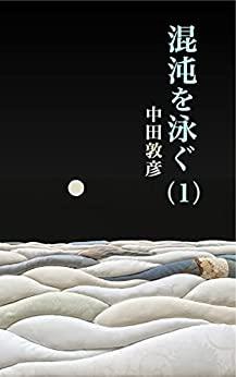 混沌を泳ぐ -PROGRESS STORY-(1)